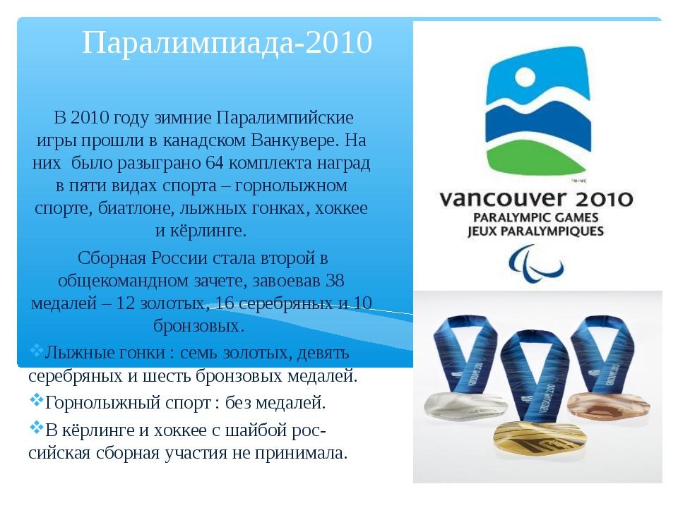 Паралимпиада-2010 В 2010 году зимние Паралимпийские игры прошли в канадском В...