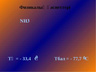 Аммиактың алынуы 2NH₄ CL + Ca(OH)₂ = NH₃↑ + CaCL₂ + 2 H₂O