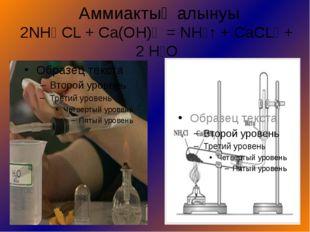 Аммиактың химиялық қасиеттері