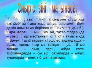 Қазақ тілінің түсіндірме сөздігінде «мүйізді ірі қара мал; төрт түліктің бір