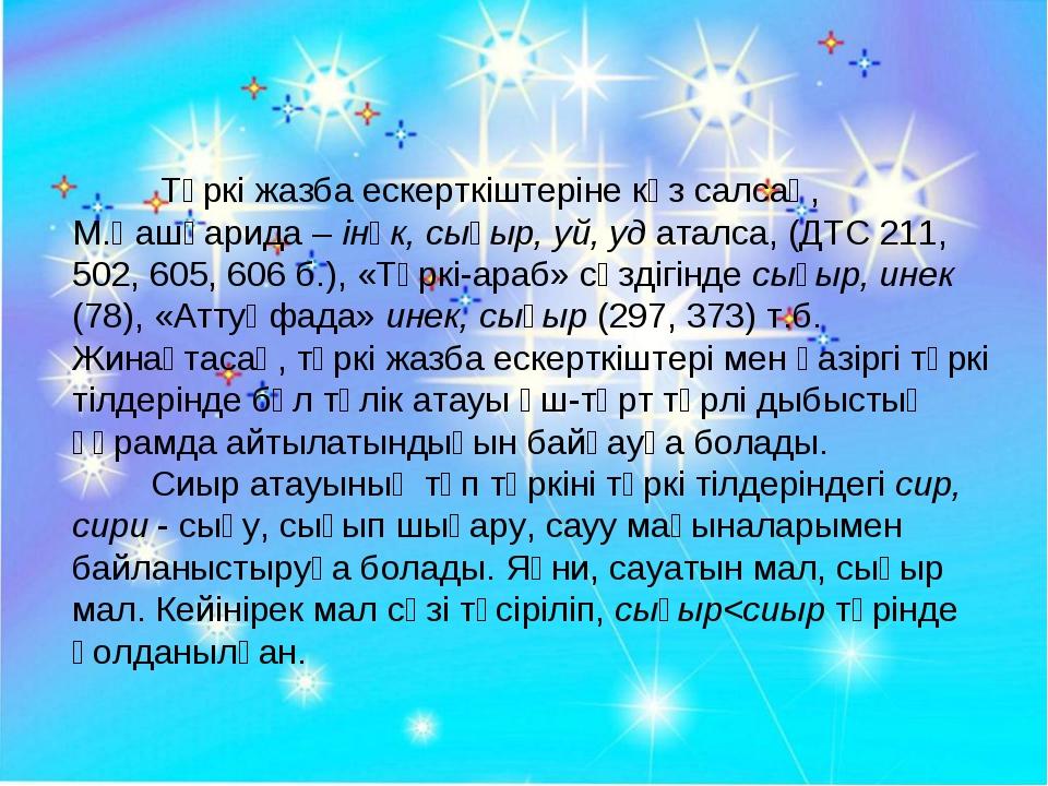 Түркі жазба ескерткіштеріне көз салсақ, М.Қашқарида – інәк, сығыр, уй, уд ат...