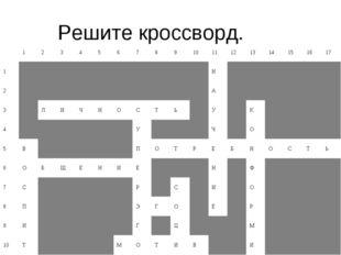 Решите кроссворд. 1 2 3 4 5 6 7 8 9 10 11 12 13 14 15 16 17