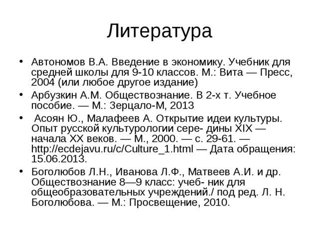 Литература Автономов В.А. Введение в экономику. Учебник для средней школы для...