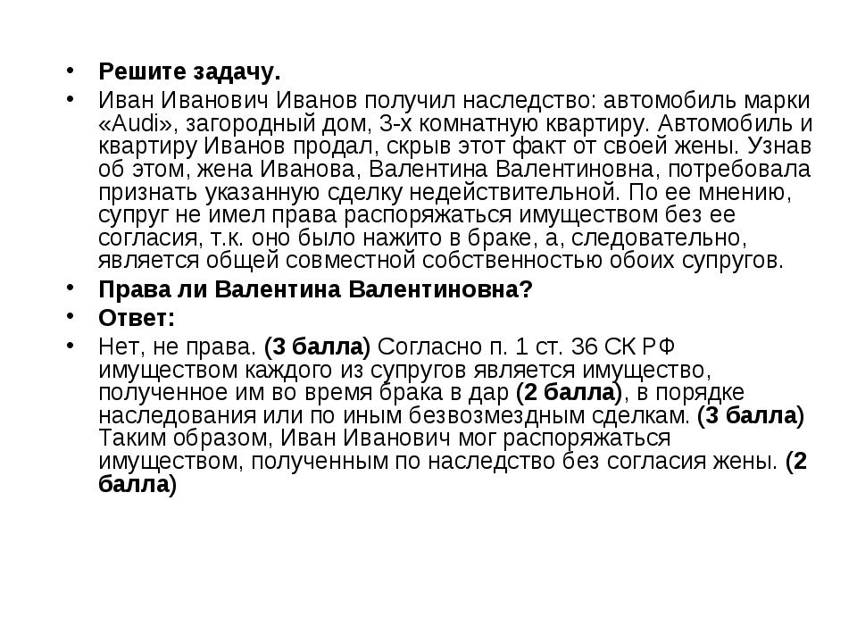 Решите задачу. Иван Иванович Иванов получил наследство: автомобиль марки «Aud...