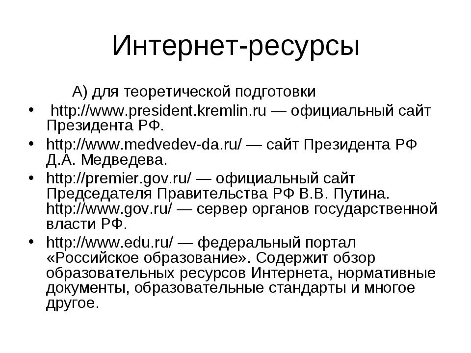 Интернет-ресурсы А) для теоретической подготовки http://www.president.kremlin...
