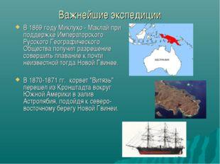 Важнейшие экспедиции В 1869 году Миклухо - Маклай при поддержке Императорског
