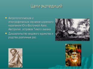 Цели экспедиций Антропологическое и этнографическое изучение коренного населе