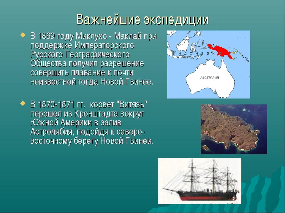 Важнейшие экспедиции В 1869 году Миклухо - Маклай при поддержке Императорског...