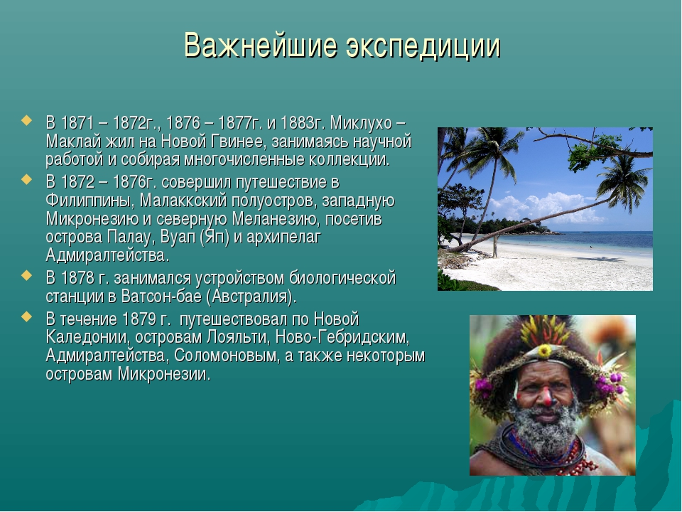 Важнейшие экспедиции В 1871 – 1872г., 1876 – 1877г. и 1883г. Миклухо – Маклай...