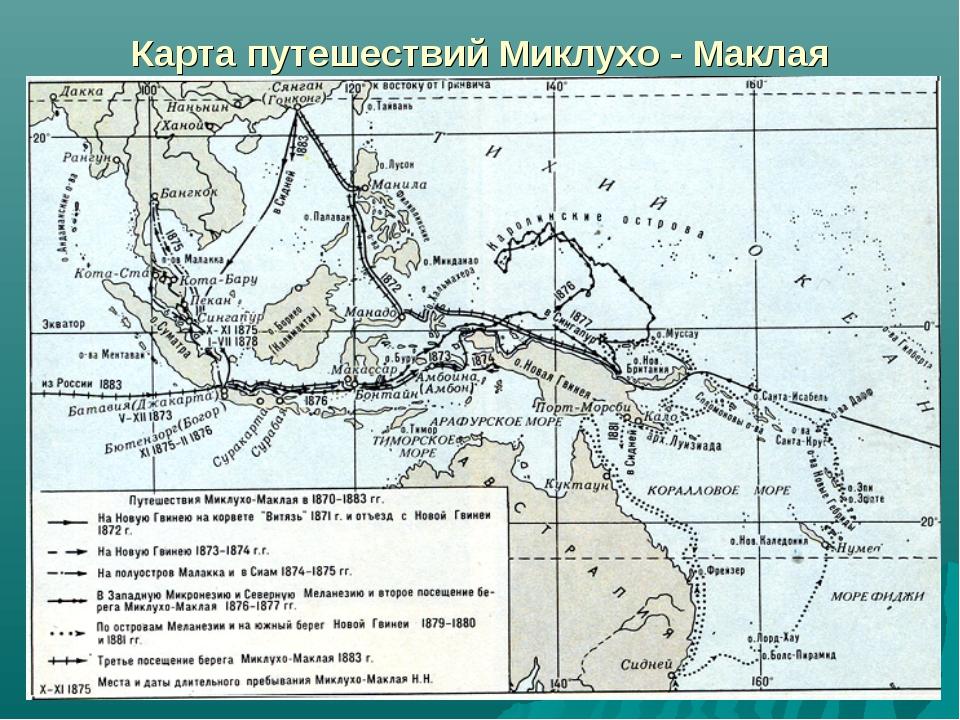 Карта путешествий Миклухо - Маклая