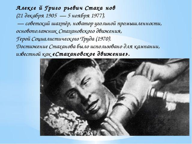 Алексе́й Григо́рьевич Стаха́нов (21декабря 1905—5 ноября 1977), — советс...