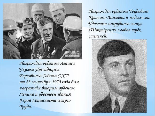 Награждёнорденом Ленина Указом Президиума Верховного Совета СССР от23 сентя...