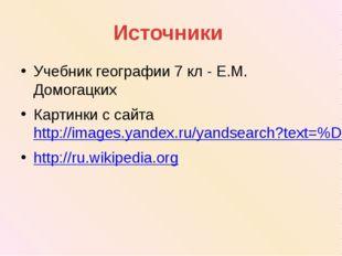 Источники Учебник географии 7 кл - Е.М. Домогацких Картинки с сайта http://im