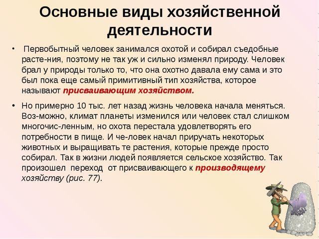 Основные виды хозяйственной деятельности Первобытный человек занимался охотой...