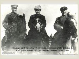 Командир 275-го полка Т.Т. Кусимов, комиссар штаба дивизии Д. Ариткулов, кома