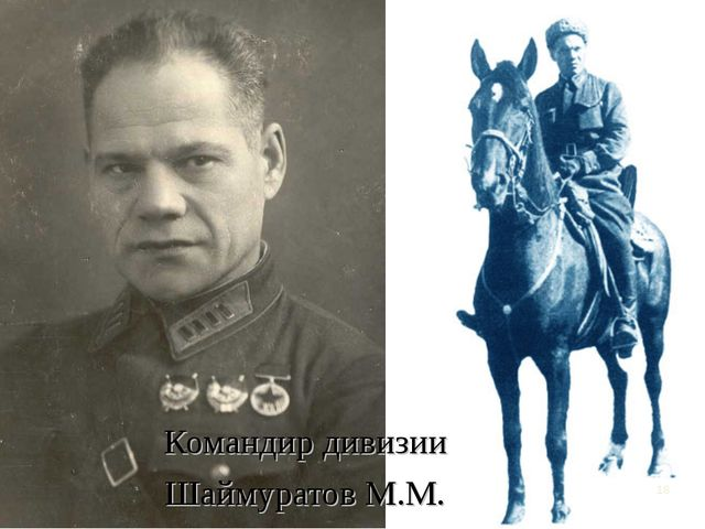 Командир дивизии Шаймуратов М.М. *
