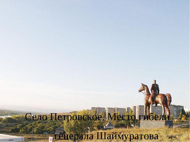 Село Петровское. Место гибели генерала Шаймуратова *