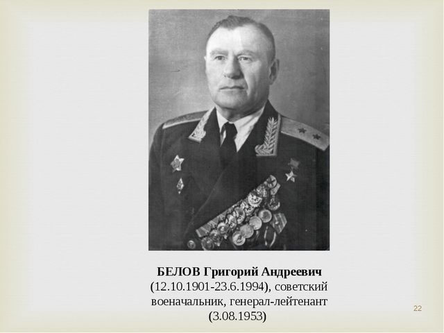 БЕЛОВ Григорий Андреевич (12.10.1901-23.6.1994), советский военачальник, гене...