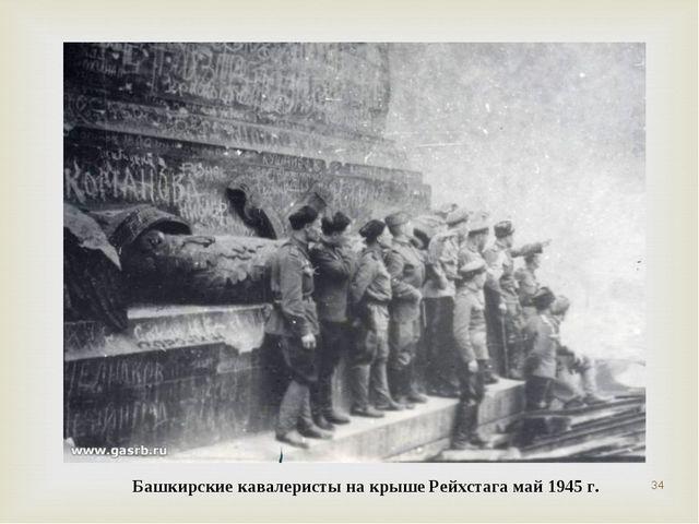 Башкирские кавалеристы на крыше Рейхстага май 1945 г. *