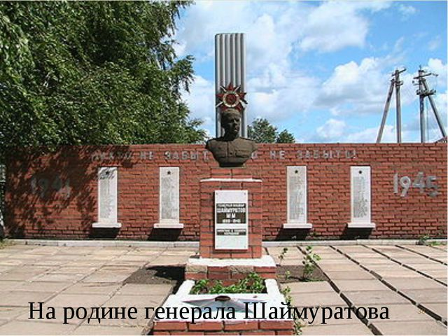 На родине генерала Шаймуратова *