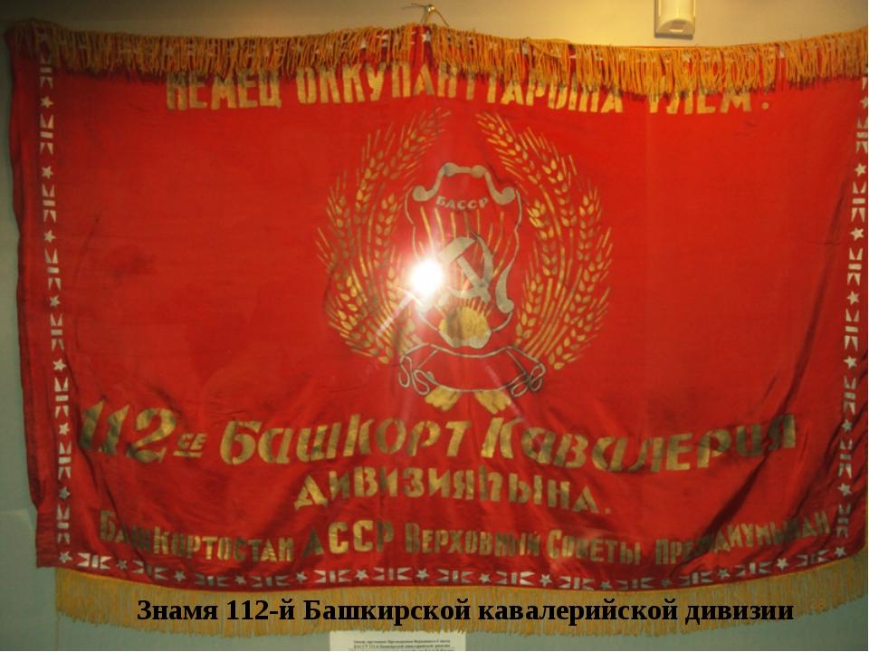 Знамя 112-й Башкирской кавалерийской дивизии *