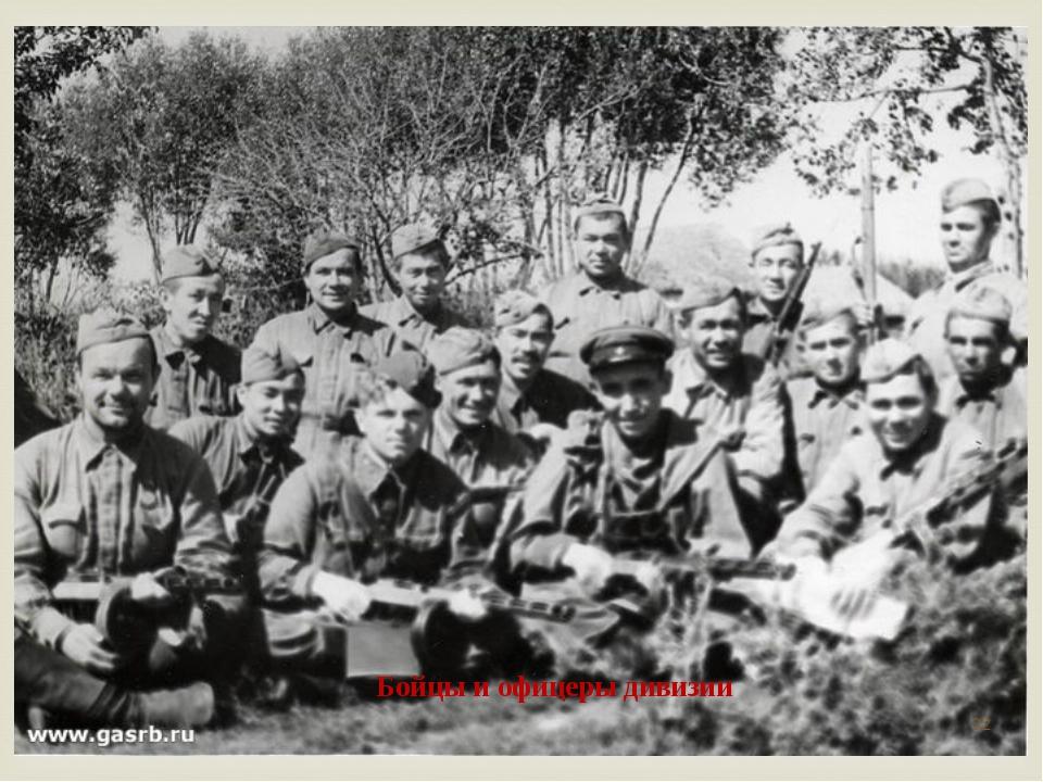 Бойцы и офицеры дивизии *