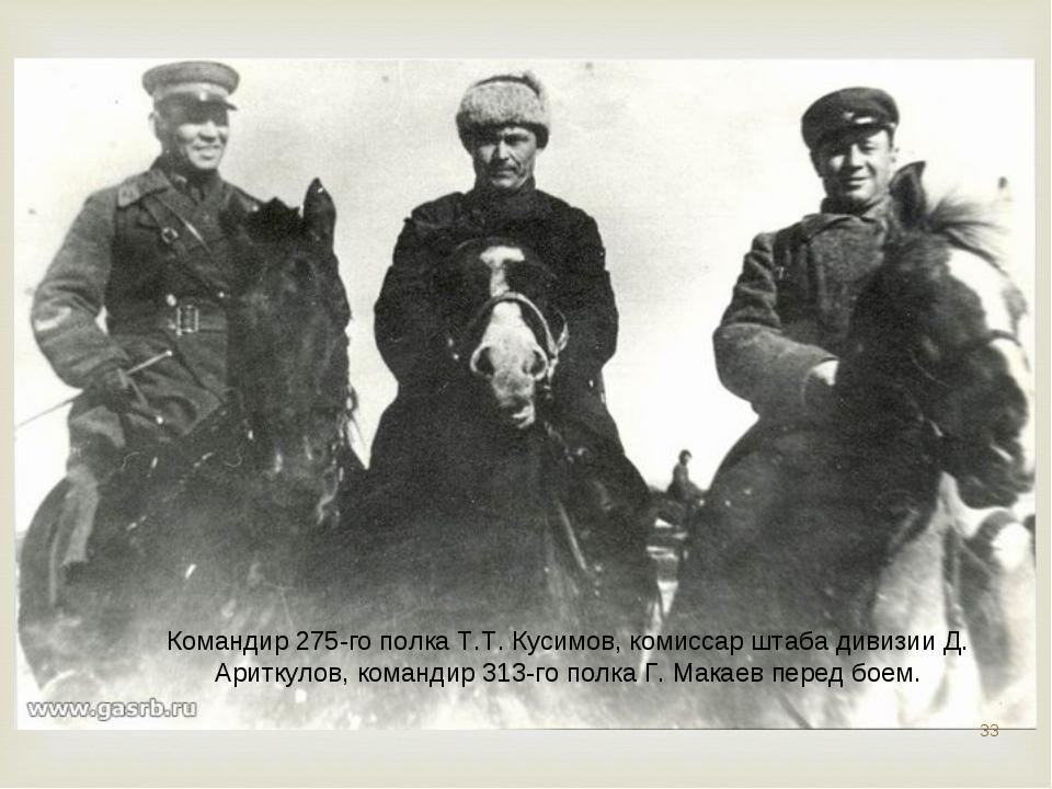 Командир 275-го полка Т.Т. Кусимов, комиссар штаба дивизии Д. Ариткулов, кома...