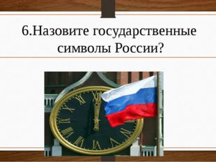 6.Назовите государственные символы России?
