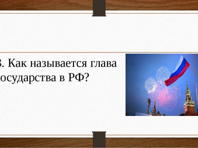 3. Как называется глава государства в РФ?