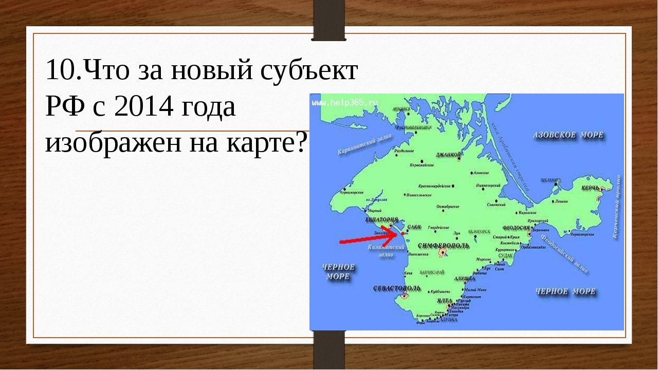10.Что за новый субъект РФ с 2014 года изображен на карте?