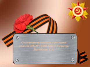 Составитель учитель начальных классов МБОУ СОШ №84 п. Сеятель Ринейская С.А.