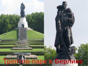 Где установлен памятник русскому солдату- освободителю ? Трептов-парк в Берл