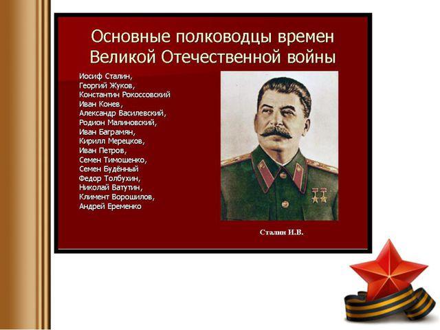 Каких полководцев и военачальников Великой Отечественной войны вы знаете?