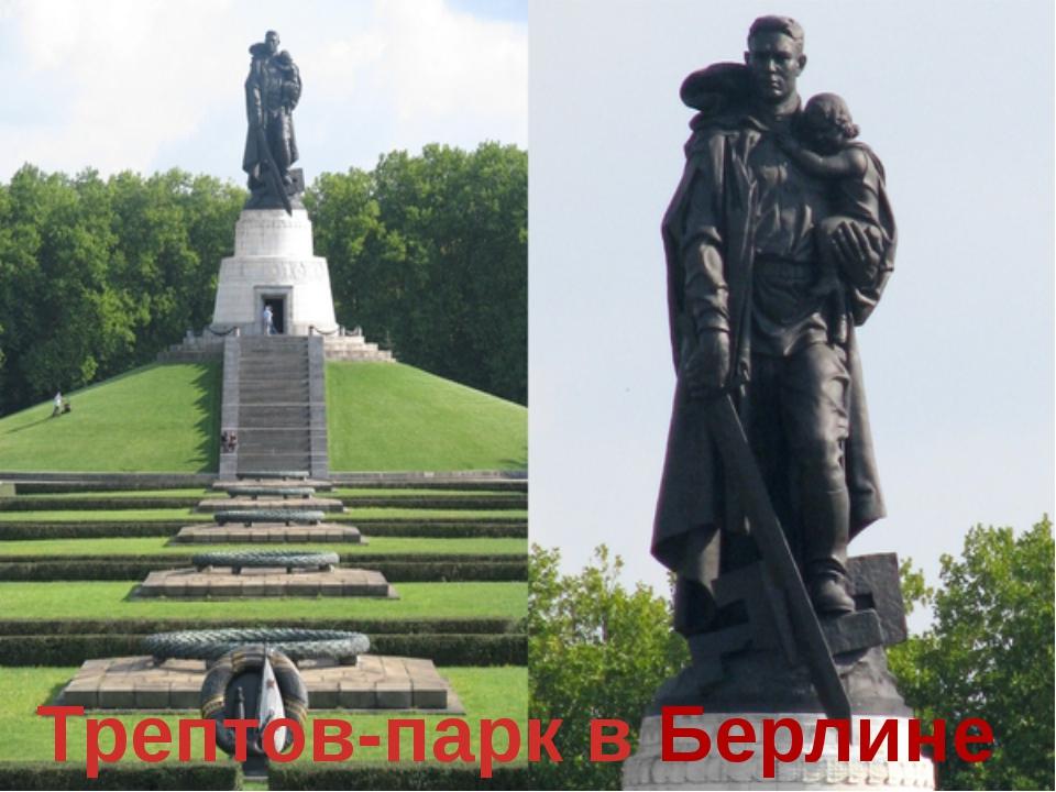 Где установлен памятник русскому солдату- освободителю ? Трептов-парк в Берл...