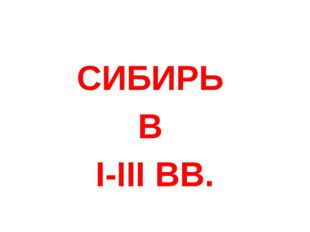 СИБИРЬ В I-III ВВ.