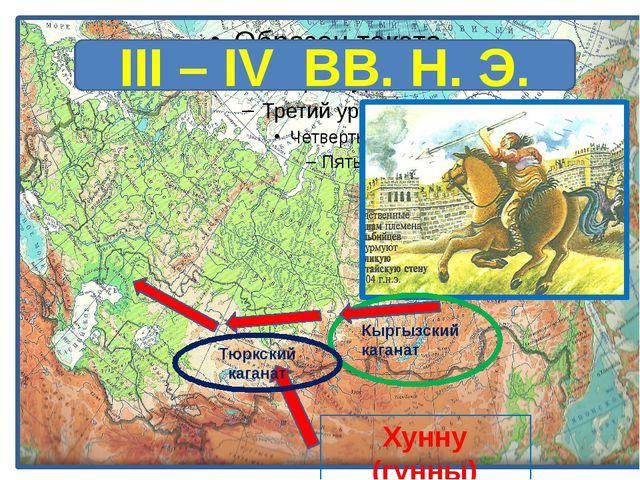 III – IV ВВ. Н. Э. Хунну (гунны) Кыргызский каганат Тюркский каганат