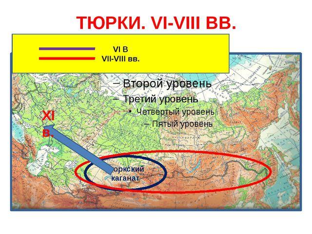 ТЮРКИ. VI-VIII ВВ. Тюркский каганат VI B VII-VIII вв. ХI в.
