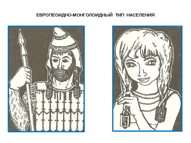 ЕВРОПЕОИДНО-МОНГОЛОИДНЫЙ ТИП НАСЕЛЕНИЯ