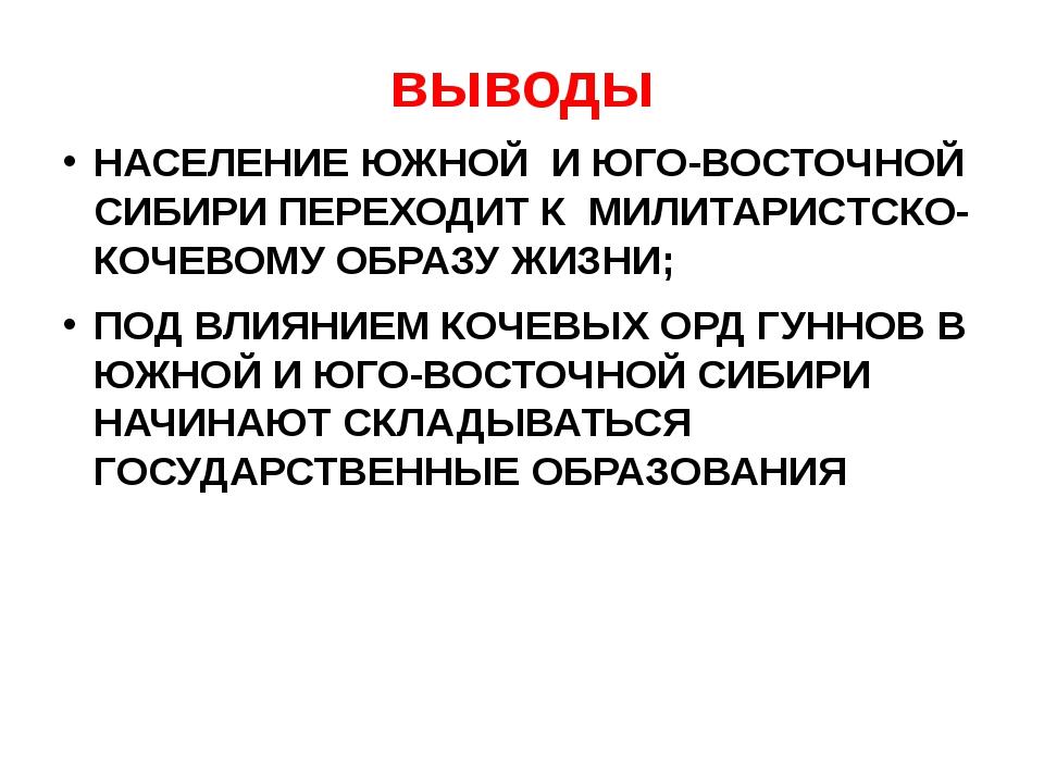 выводы НАСЕЛЕНИЕ ЮЖНОЙ И ЮГО-ВОСТОЧНОЙ СИБИРИ ПЕРЕХОДИТ К МИЛИТАРИСТСКО-КОЧЕВ...