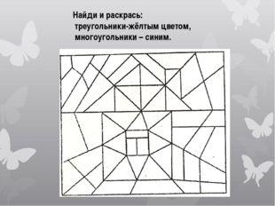 Найди и раскрась: треугольники-жёлтым цветом, многоугольники – синим.