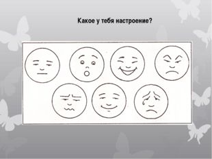Какое у тебя настроение?