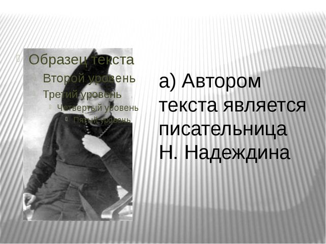 а) Автором текста является писательница Н. Надеждина