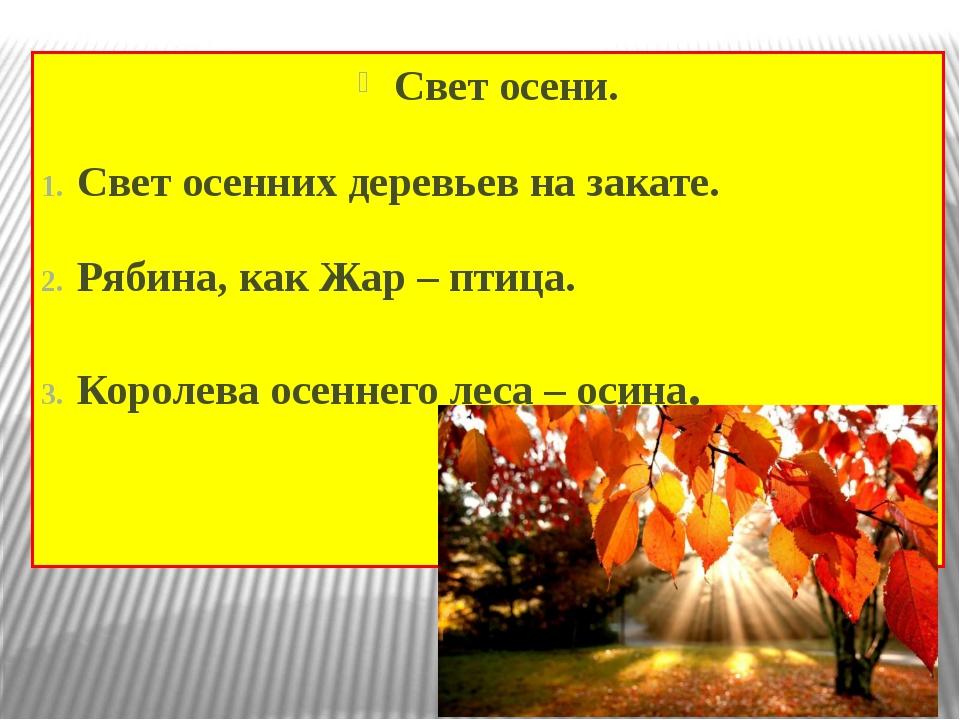 Свет осени. Свет осенних деревьев на закате. Рябина, как Жар – птица. Короле...