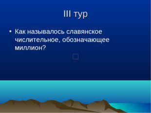 III тур Как называлось славянское числительное, обозначающее миллион?