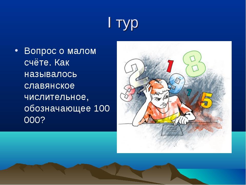 I тур Вопрос о малом счёте. Как называлось славянское числительное, обозначаю...