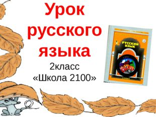 Урок русского языка 2класс «Школа 2100» FokinaLida.75@mail.ru