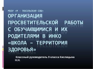 Классный руководитель 9 класса Кислицына Н.Н.