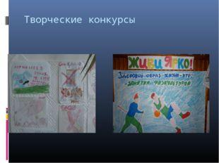 Творческие конкурсы