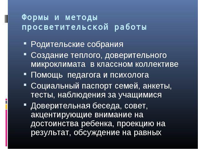 Формы и методы просветительской работы Родительские собрания Создание теплого...