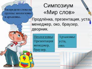 Симпозиум «Мир слов» Продлёнка, презентация, уста, менеджер, око, браузер, дв
